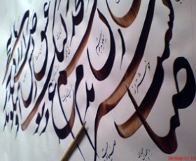 Calligraphy for Mohammad Reza