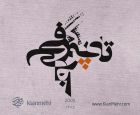kianmehr_Typography_t