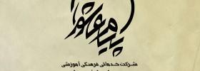 kianmehr_logo_10_PayamAshorar_2002