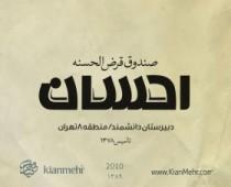 صندوق قرض الحسنه احسان