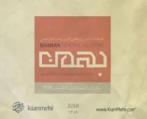فصلنامه بیمارستان بهمن