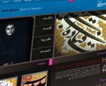 گرافیک سایت استاد الهه خاتمی