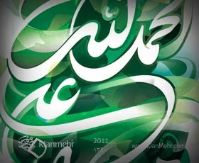 Eid Fetr Mubarak