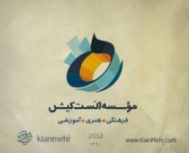 موسسه فرهنگی هنری الست