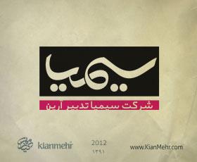kianmehr_logo_102-simia_2012
