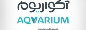 kianmehr_logo_103-aqvarium_2012