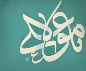 Eid Qadeer