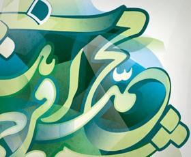 prophet muhammad's birthday design