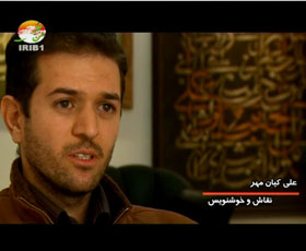 TV interview with Ali Kianmehr