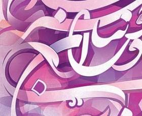 Happy Norouz 1392