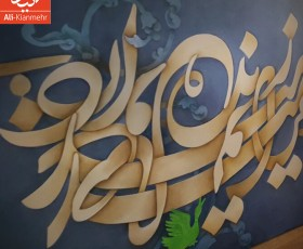 Calligraphy Exhhibition